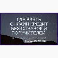 Кредит на карту. Кредит онлайн. Вся Україна