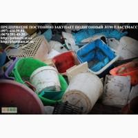Закупаем полигонные отходы пластмасс (лом), ПВД, ПНД, ПС, ПП