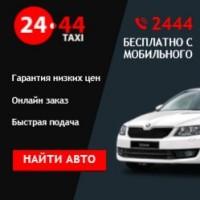Регистрация Такси Киев