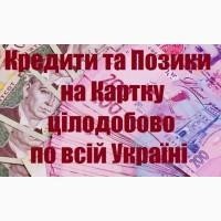 Кредити та позики на картку цілодобово, по всій Україні