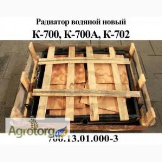 Радиатор водяной К-700, К-700А, К-702