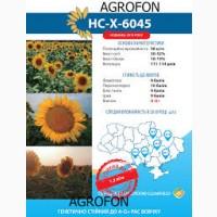 Продам Семена подсолнечника НС-Х-6045, Юг Агролидер