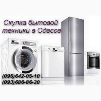 Скупка бытовой техники в Одессе. Купить