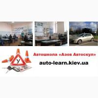 Хорошая автошкола в Киеве