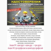 Удостоверение, свидетельство, диплом, сертификат, корочка Украине