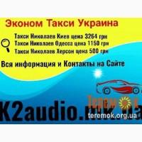 Такси Николаев-Одесса, цена - 1050 грн