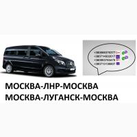 Перевозки Москва Луганск микроавтобус автобус