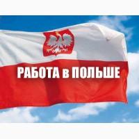 Требуются РАЗНОРАБОЧИЕ в Польшу 2500-3000 злотых работа в Польше, разнорабочий Варшава