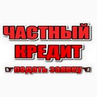 Деньги наличными от 1, 5% в месяц под залог недвижимости Киев