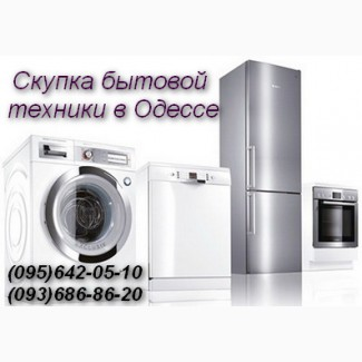 Вывоз, выкуп мебели и бытовой техники полностью. Одесса