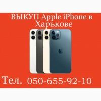 Куплю / Выкуп / Скупка Apple iPhone 7/8/X/Xs/11/Pro/Max/12 в Харькове