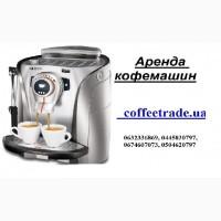 Кофемашина для офиса в аренду Киев