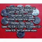 Куплю рубли СССР, монеты дореформы