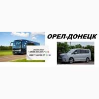 Пассажирские перевозки Орел-Харцызск -Орел