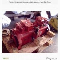 Ремонт гидромоторов и гидронасосов Hyundai