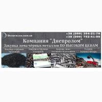 Купим стальную, чугунную стружки Харьков