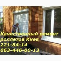 Ремонт ролет Киев, правый берег, все районы Киева
