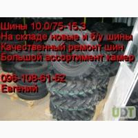 Шины для тракторов. Шины 10.0/75-15.3, 12.4-24. Шины недорого