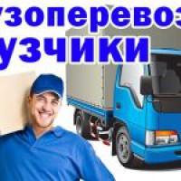 Грузоперевозки + Переезды + Грузчики Газель Харьков Украина