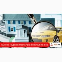 Экспертная оценка недвижимости/транспорта/бизнеса. Быстро по лучшим ценам