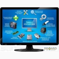 Ремонт Компьютеров, замена комплектующих, модернизация, сборка ПК, установка Windows