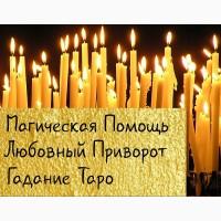 Приворот Тернополь. Гадание. Снятие порчи Тернополь. Помощь Целительницы в Тернополе