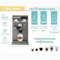 Аренда кофеварок для офисов в Киеве