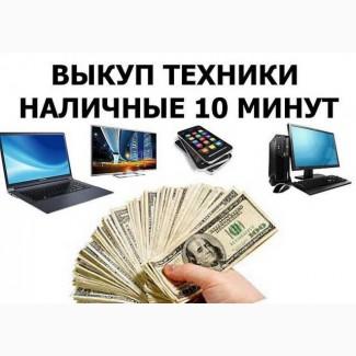 Скупка техники! Купим всё! Дорого в Харькове
