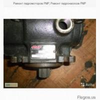 Ремонт гидромоторов PMP, Ремонт гидронасосов PMP