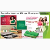 Акция: Купите продукт Амрита, на 250 гривен, и получите подарок, бесплатную доставку