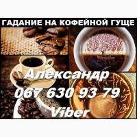Гадание на кофейной гуще в Киеве и на расстоянии