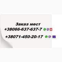 Автобус Макеевка Брянск Макеевка, Перевозки Макеевка Брянск