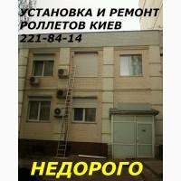 Ремонт Алюминиевых и металлопластиковых дверей Киев, петли с94, ремонт ролет