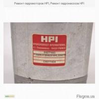 Ремонт гидромоторов HPI, Ремонт гидронасосов HPI