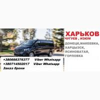 Перевозки Чугуев -Ясиноватая - Чугуев расписание