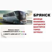Автобус Торез Брянск Торез, Перевозки Торез Брянск