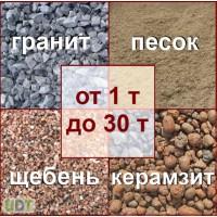 Сыпучие материалы г. Мариуполь, шлак, граншлак, щебень, керамзит, песок, отсев