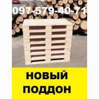 Европоддон. Купить новые Деревянные Поддоны Черкассы. Нестандартные деревянные поддоны