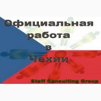Официальное трудоустройство в Чехии. Чешская рабочая виза