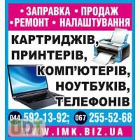 Ремонт ноутбуков, планшетов, телефонов, ПК, принтеров, МФУ