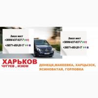 Перевозки Чугуев - Донецк - Чугуев расписание