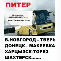 Автобус Великий Новгород-Снежное-Великий Новгород расписание
