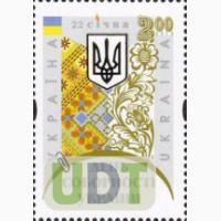 Купим почтовые марки Украины разных номиналов укрпочта продать обиходные
