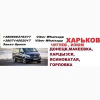 Перевозки Чугуев - Горловка - Чугуев расписание