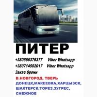 Автобус Великий Новгород-Донецк-Великий Новгород расписание