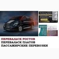 Автобус Перевальск Ростов/Платов Заказать билет Перевальск Ростов туда и обратно