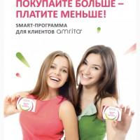 Встречайте : СМАРТ программа для лояльных клиентов Амрита