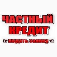 Получить кредит за 1 час от 1, 5% в месяц Киев. Деньги под залог