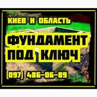 Построим ФУНДАМЕНТ ДЛЯ ДОМА под Ключ • за 7-12 дней • РАСЧЕТ СМЕТЫ • Киев и область