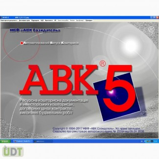АВК 5 – 3.4.0 і всі подальші версії - ключ